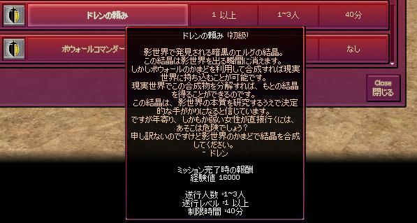 mabinogi_2009_02_19_003.jpg